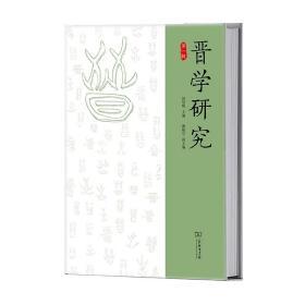 晋学研究(第一辑)