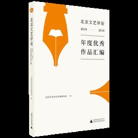 北京文艺评论2018—2019年度优秀作品汇编