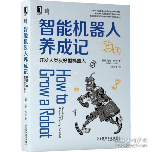 智能机器人养成记:开发人类友好型机器人