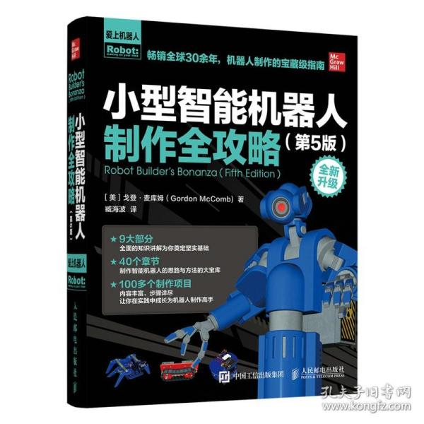 小型智能机器人制作全攻略 第5版