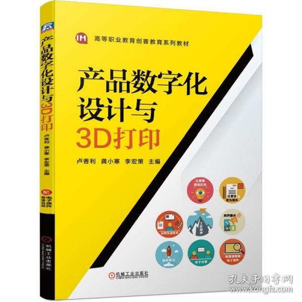 产品数字化设计与3D打印