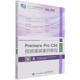 Premiere Pro CS6视频编辑案例教程(全彩微课版)
