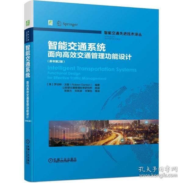 智能交通系统:面向高效交通管理功能设计(原书第2版)