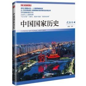 中国国家历史(贰拾伍)