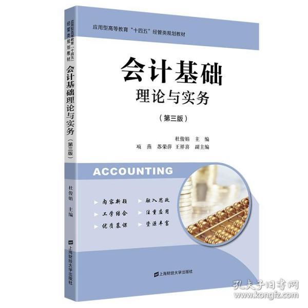 会计基础理论与实务(第三版)