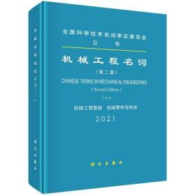 机械工程名词(一)(第二版)
