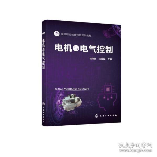 电机与电气控制(杜伟伟)