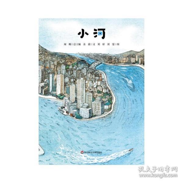 小河(精装)(美慧树原创绘本)