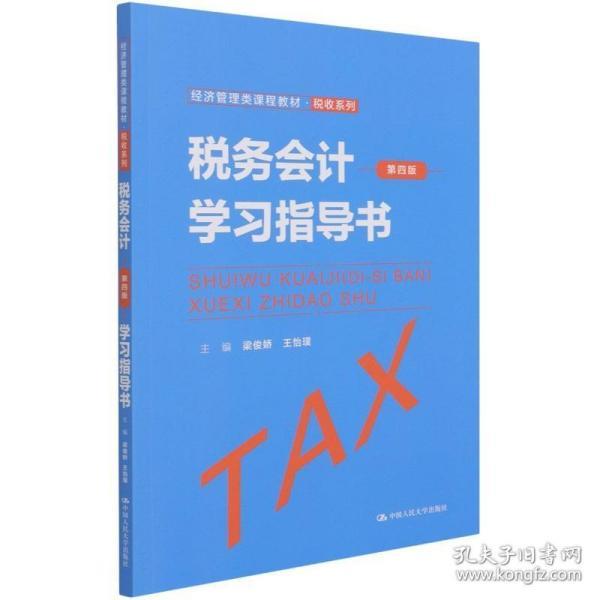 税务会计(第四版)学习指导书(经济管理类课程教材·税收系列)