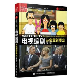 电视编剧从创意到播出第2版