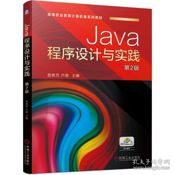 Java程序设计与实践 第2版