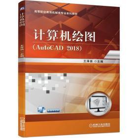 计算机绘图(AutoCAD2018)
