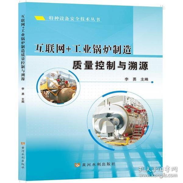 互联网+工业锅炉制造质量控制与溯源