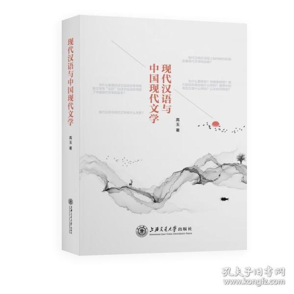 现代汉语与中国现代文学