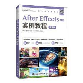 After Effects实例教程