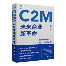 C2M:未来商业新革命