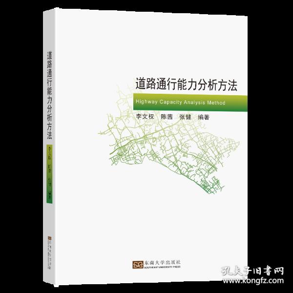 道路通行能力分析方法