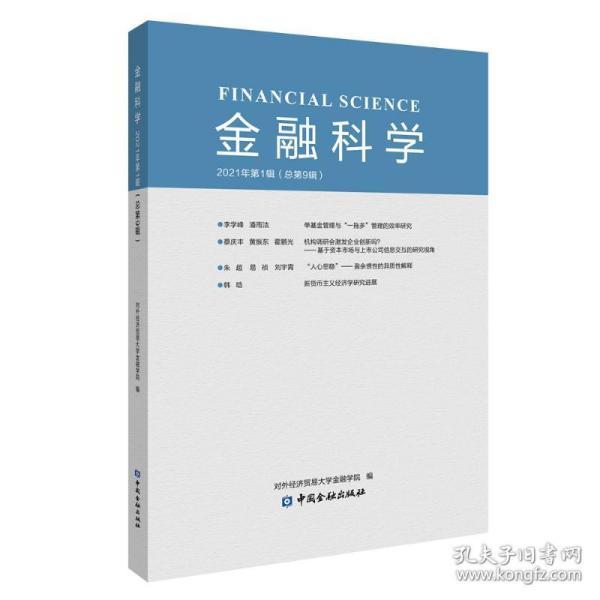 金融科学 2021年第1辑(总第9辑)
