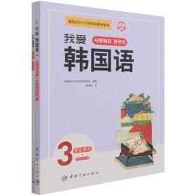 新版首尔大学韩国语教材系列我爱韩国语3学生用书+同步练习册