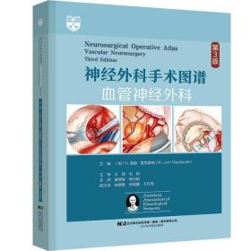 神经外科手术图谱——血管神经外科(第3版)