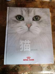 猫百科全书