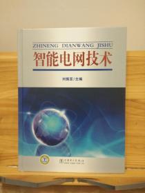 智能电网技术