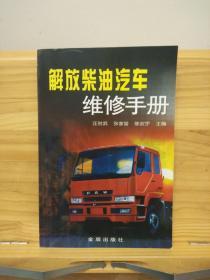 解放柴油汽车维修手册