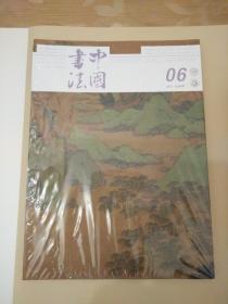 中国书法  (2021年 第06期) 【未拆封,但塑封破损】