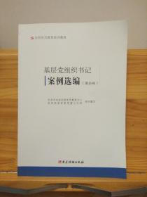 基层党组织书记案例选编(国企版)