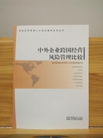 中外企业跨国经营风险管理比较