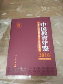中国教育年鉴2016