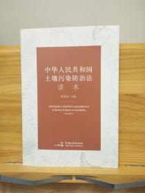 中华人民共和国土壤污染防治法读本