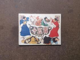 十五贯(贺友直/获奖/79年1版1印)