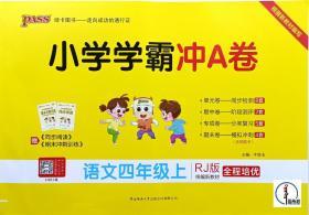 小学学霸冲A卷-语文(四年级上册)