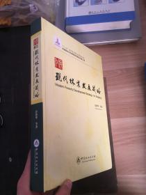 中国森林生态网络体系建设出版工程:浙江现代林业发展战略