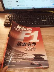 极速时尚F1赛事宝典·2004
