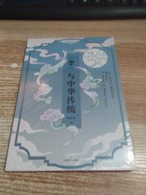 """""""孝""""与中华传统(中国礼乐文化丛书)"""