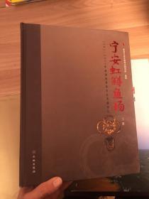 宁安虹鳟鱼场:1992-1995年度渤海墓地考古发掘报告(上册)