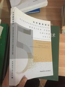 为中国而设计-第五届全国环境艺术设计大展获奖作品集