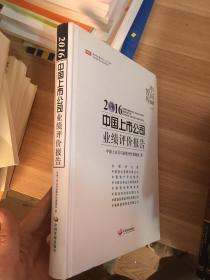 2016中国上市公司业绩评价报告