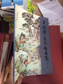 王鸿泽画马精品集