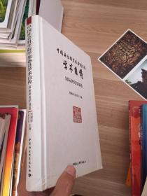 中国社会科学院学部委员学术自传·国际研究学部卷