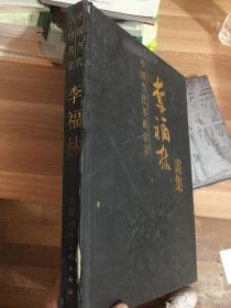 李福林画集 中国当代书画名家