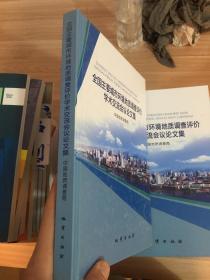 全国主要城市环境地质调查评价学术交流会议论文集