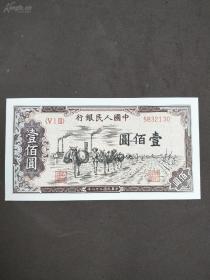 第一套人民币壹佰圆Q纸币