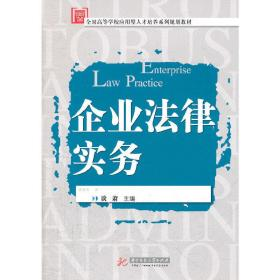 正版二手企业法律实务谈萧华中科技大学出版社9787560975030
