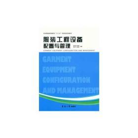 正版二手服装工程设备配置与管理夏蕾东华大学出版社9787566902146