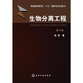 正版二手生物分离工程-第三版孙彦化学工业出版社9787122168405
