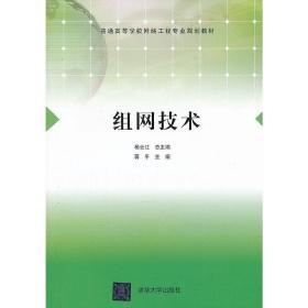 正版二手组网技术杨云江清华大学出版社9787302312901