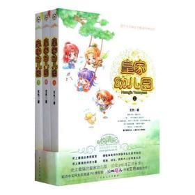 正版二手皇家幼儿园(上中下)玄色百花文艺出版社9787530651643